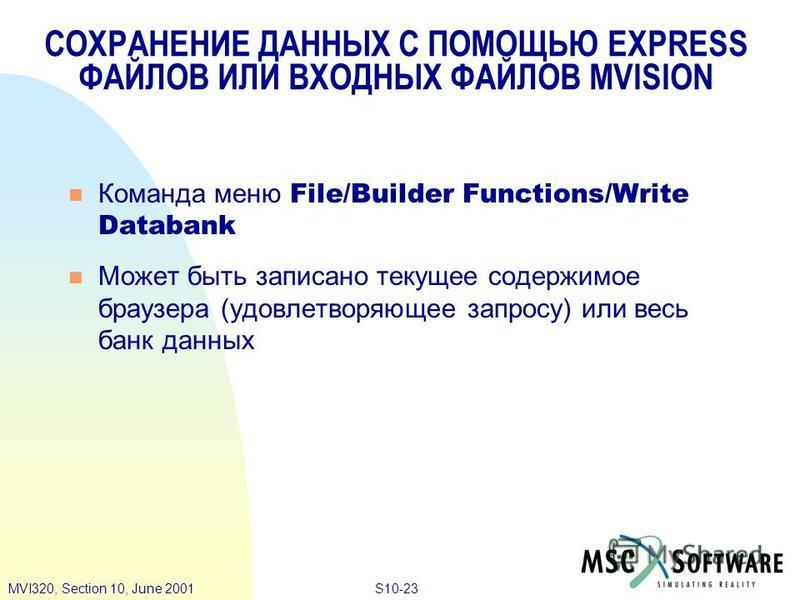 S10-23MVI320, Section 10, June 2001 СОХРАНЕНИЕ ДАННЫХ С ПОМОЩЬЮ EXPRESS ФАЙЛОВ ИЛИ ВХОДНЫХ ФАЙЛОВ MVISION Команда меню File/Builder Functions/Write Databank Может быть записано текущее содержимое браузера (удовлетворяющее запросу) или весь банк данны