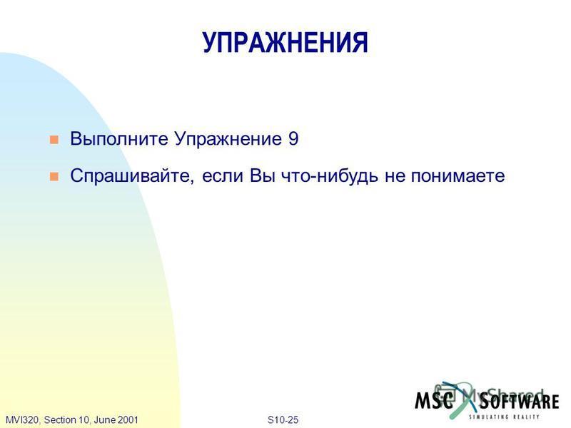 S10-25MVI320, Section 10, June 2001 УПРАЖНЕНИЯ Выполните Упражнение 9 n Спрашивайте, если Вы что-нибудь не понимаете
