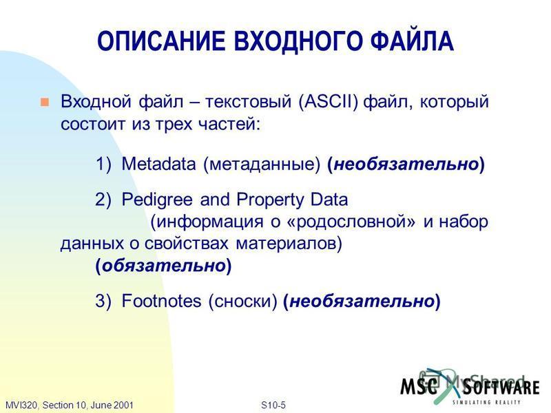 S10-5MVI320, Section 10, June 2001 ОПИСАНИЕ ВХОДНОГО ФАЙЛА Входной файл – текстовый (ASCII) файл, который состоит из трех частей: 1) Metadata (метаданные) (необязательно) 2) Pedigree and Property Data (информация о «родословной» и набор данных о свой