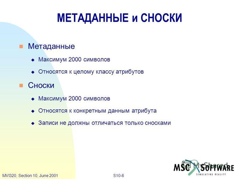 S10-6MVI320, Section 10, June 2001 МЕТАДАННЫЕ и СНОСКИ Метаданные Максимум 2000 символов Относятся к целому классу атрибутов Сноски Максимум 2000 символов Относятся к конкретным данным атрибута u Записи не должны отличаться только сносками
