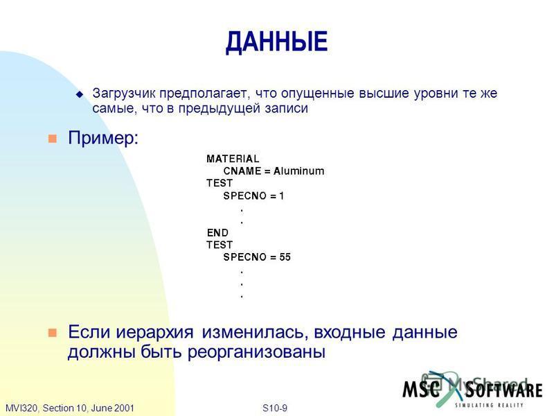 S10-9MVI320, Section 10, June 2001 Загрузчик предполагает, что опущенные высшие уровни те же самые, что в предыдущей записи Пример: Если иерархия изменилась, входные данные должны быть реорганизованы ДАННЫЕ
