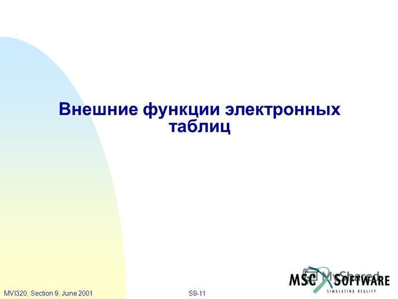 S9-11MVI320, Section 9, June 2001 Внешние функции электронных таблиц