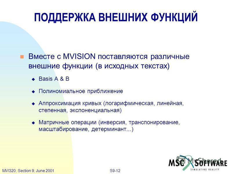 S9-12MVI320, Section 9, June 2001 ПОДДЕРЖКА ВНЕШНИХ ФУНКЦИЙ Вместе с MVISION поставляются различные внешние функции (в исходных текстах) Basis A & B Полиномиальное приближение Аппроксимация кривых (логарифмическая, линейная, степенная, экспоненциальн