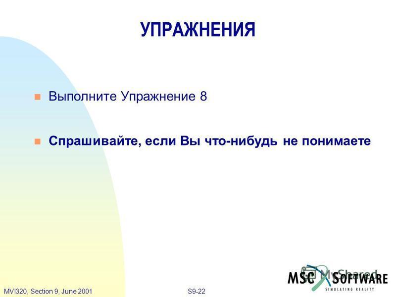 S9-22MVI320, Section 9, June 2001 УПРАЖНЕНИЯ Выполните Упражнение 8 Спрашивайте, если Вы что-нибудь не понимаете