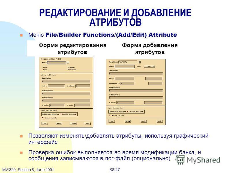 S8-47MVI320, Section 8, June 2001 Меню File/Builder Functions/(Add/Edit) Attribute Позволяют изменять/добавлять атрибуты, используя графический интерфейс Проверка ошибок выполняется во время модификации банка, и сообщения записываются в лог-файл (опц