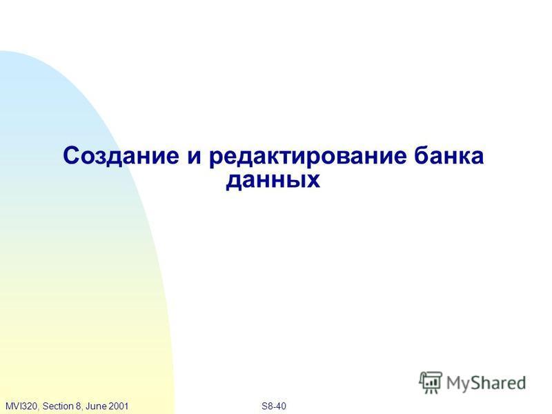 S8-40MVI320, Section 8, June 2001 Создание и редактирование банка данных