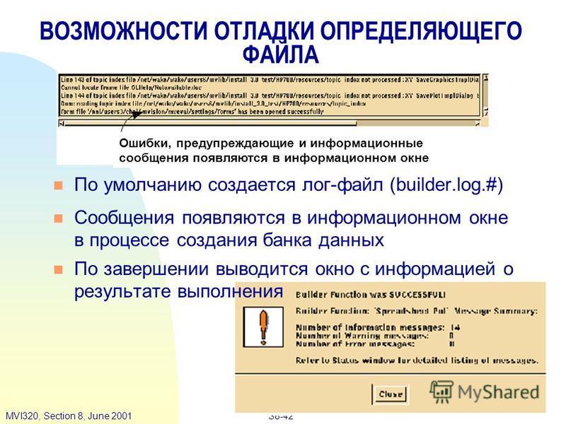 S8-42MVI320, Section 8, June 2001 По умолчанию создается лог-файл (builder.log.#) Сообщения появляются в информационном окне в процессе создания банка данных По завершении выводится окно с информацией о результате выполнения ВОЗМОЖНОСТИ ОТЛАДКИ ОПРЕД