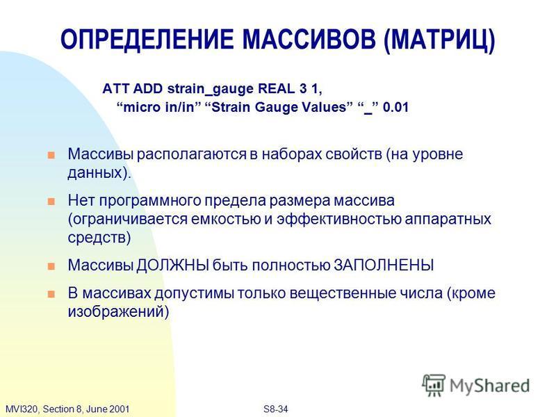 S8-34MVI320, Section 8, June 2001 ОПРЕДЕЛЕНИЕ МАССИВОВ (МАТРИЦ) ATT ADD strain_gauge REAL 3 1, micro in/in Strain Gauge Values _ 0.01 Массивы располагаются в наборах свойств (на уровне данных). Нет программного предела размера массива (ограничивается