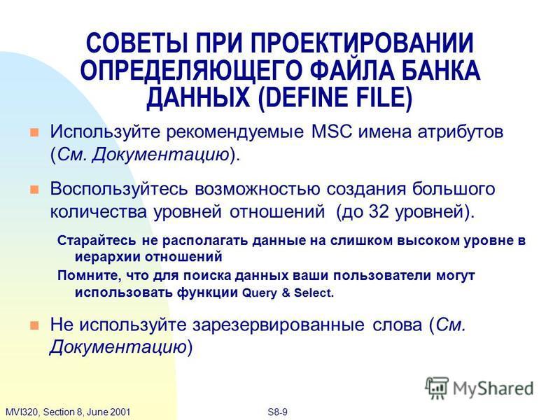 S8-9MVI320, Section 8, June 2001 Используйте рекомендуемые MSC имена атрибутов (См. Документацию). Воспользуйтесь возможностью создания большого количества уровней отношений (до 32 уровней). Старайтесь не располагать данные на слишком высоком уровне