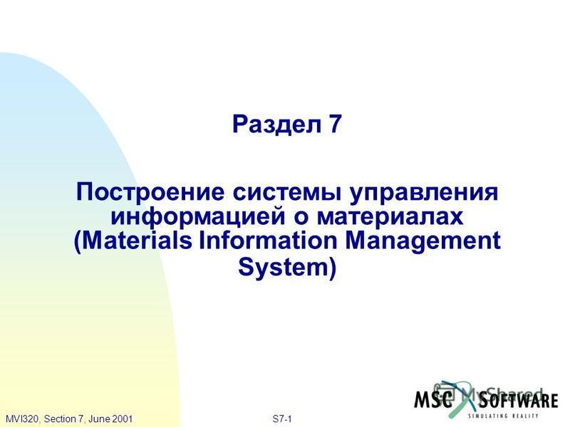 S7-1MVI320, Section 7, June 2001 Раздел 7 Построение системы управления информацией о материалах (Materials Information Management System)