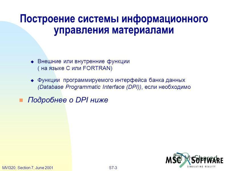 S7-3MVI320, Section 7, June 2001 Построение системы информационного управления материалами u Внешние или внутренние функции ( на языке C или FORTRAN) u Функции программируемого интерфейса банка данных (Database Programmatic Interface (DPI)), если нео