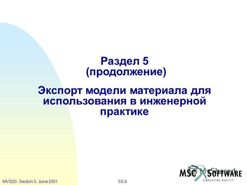 S5-9MVI320, Section 5, June 2001 Раздел 5 (продолжение) Экспорт модели материала для использования в инженерной практике