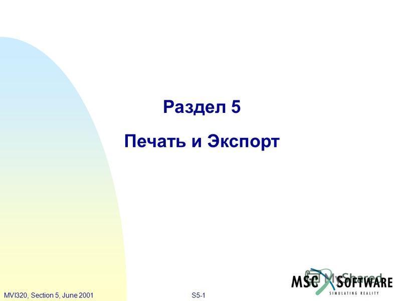 S5-1MVI320, Section 5, June 2001 Раздел 5 Печать и Экспорт