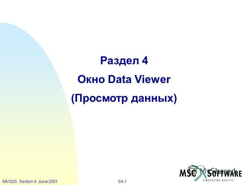 S4-1MVI320, Section 4, June 2001 Раздел 4 Окно Data Viewer (Просмотр данных)