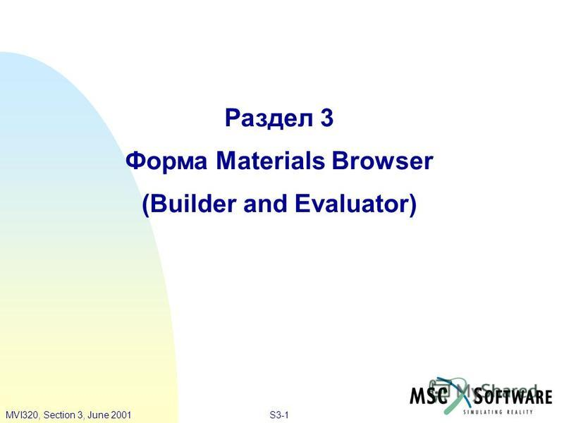 S3-1MVI320, Section 3, June 2001 Раздел 3 Форма Materials Browser (Builder and Evaluator)