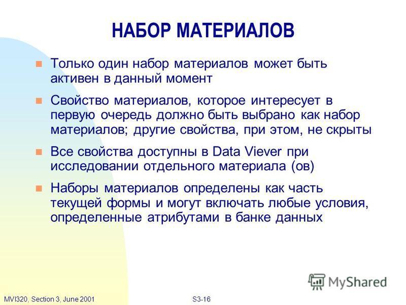 S3-16MVI320, Section 3, June 2001 n Только один набор материалов может быть активен в данный момент n Свойство материалов, которое интересует в первую очередь должно быть выбрано как набор материалов; другие свойства, при этом, не скрыты n Все свойст