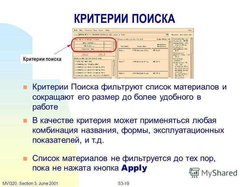 S3-19MVI320, Section 3, June 2001 КРИТЕРИИ ПОИСКА n Критерии Поиска фильтруют список материалов и сокращают его размер до более удобного в работе n В качестве критерия может применяться любая комбинация названия, формы, эксплуатационных показателей,