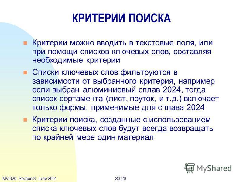 S3-20MVI320, Section 3, June 2001 КРИТЕРИИ ПОИСКА n Критерии можно вводить в текстовые поля, или при помощи списков ключевых слов, составляя необходимые критерии n Списки ключевых слов фильтруются в зависимости от выбранного критерия, например если в