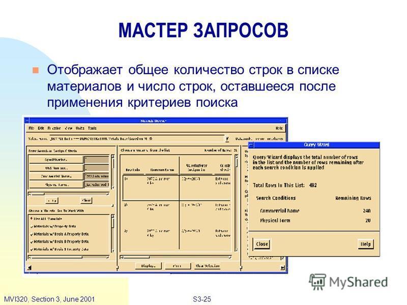 S3-25MVI320, Section 3, June 2001 МАСТЕР ЗАПРОСОВ n Отображает общее количество строк в списке материалов и число строк, оставшееся после применения критериев поиска