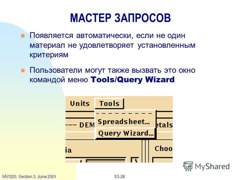 S3-26MVI320, Section 3, June 2001 МАСТЕР ЗАПРОСОВ n Появляется автоматически, если не один материал не удовлетворяет установленным критериям Пользователи могут также вызвать это окно командой меню Tools/Query Wizard