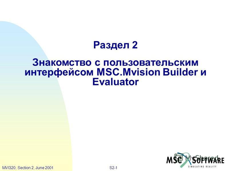 S2-1MVI320, Section 2, June 2001 Раздел 2 Знакомство с пользовательским интерфейсом MSC.Mvision Builder и Evaluator