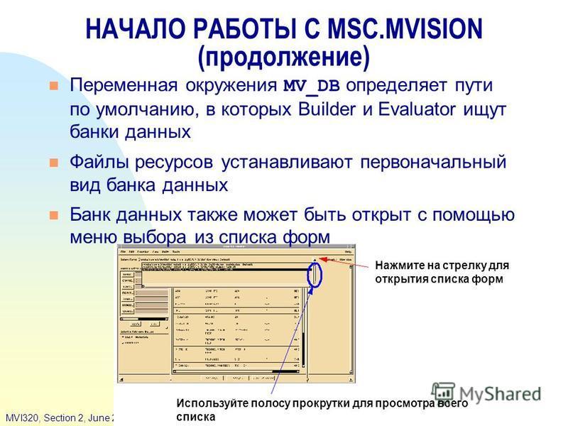 S2-6MVI320, Section 2, June 2001 НАЧАЛО РАБОТЫ С MSC.MVISION (продолжение) Используйте полосу прокрутки для просмотра всего списка Нажмите на стрелку для открытия списка форм Переменная окружения MV_DB определяет пути по умолчанию, в которых Builder