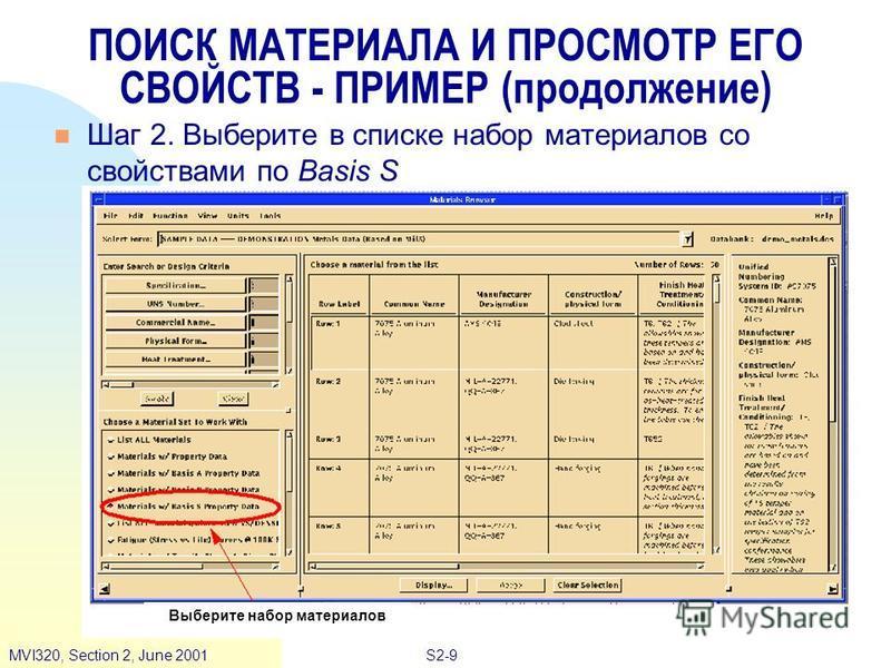 S2-9MVI320, Section 2, June 2001 Шаг 2. Выберите в списке набор материалов со свойствами по Basis S ПОИСК МАТЕРИАЛА И ПРОСМОТР ЕГО СВОЙСТВ - ПРИМЕР (продолжение) Выберите набор материалов