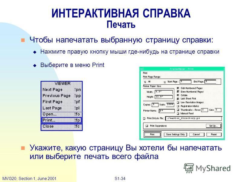S1-34MVI320, Section 1, June 2001 n Чтобы напечатать выбранную страницу справки: u Нажмите правую кнопку мыши где-нибудь на странице справки u Выберите в меню Print n Укажите, какую страницу Вы хотели бы напечатать или выберите печать всего файла ИНТ
