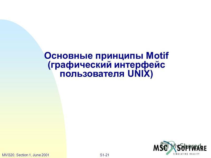S1-21MVI320, Section 1, June 2001 Основные принципы Motif (графический интерфейс пользователя UNIX)