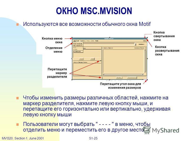 S1-25MVI320, Section 1, June 2001 n Используются все возможности обычного окна Motif n Чтобы изменить размеры различных областей, нажмите на маркер разделителя, нажмите левую кнопку мыши, и перетащите его горизонтально или вертикально, удерживая леву