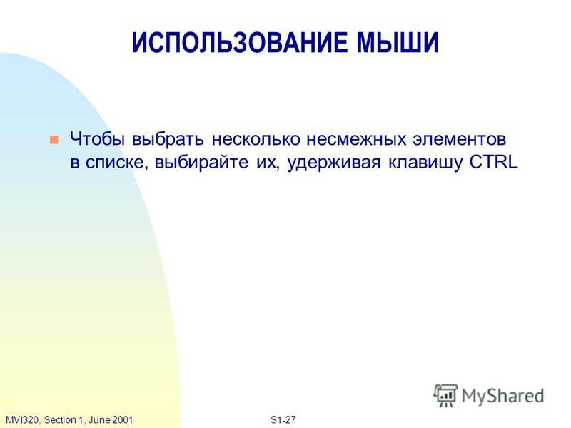 S1-27MVI320, Section 1, June 2001 ИСПОЛЬЗОВАНИЕ МЫШИ n Чтобы выбрать несколько несмежных элементов в списке, выбирайте их, удерживая клавишу CTRL