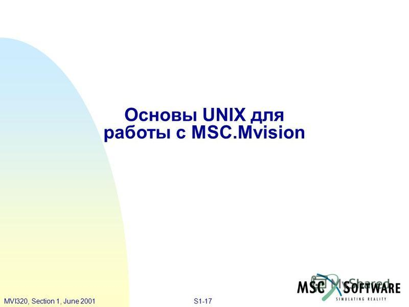 S1-17MVI320, Section 1, June 2001 Основы UNIX для работы с MSC.Mvision