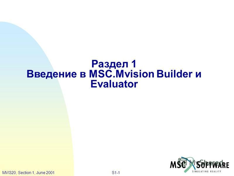 S1-1MVI320, Section 1, June 2001 Раздел 1 Введение в MSC.Mvision Builder и Evaluator
