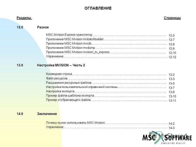 Разделы Страницы 12.0 Разное MSC.Mvision Express транслятор………………………..……....……………………………… Приложение MSC.Mvision mvbatchbuilder……………….……………………………………… Приложение MSC.Mvision mvclb…………………………………………………………………. Приложение MSC.Mvision mvdump………………….………………………
