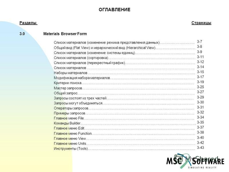 Разделы Страницы 3.0 Materials Browser Form Список материалов (изменение режима представления данных)………..……...……….. Общий вид (Flat View) и иерархический вид (Hierarchical View)……………………………. Список материалов (изменение системы единиц)………………………………..…