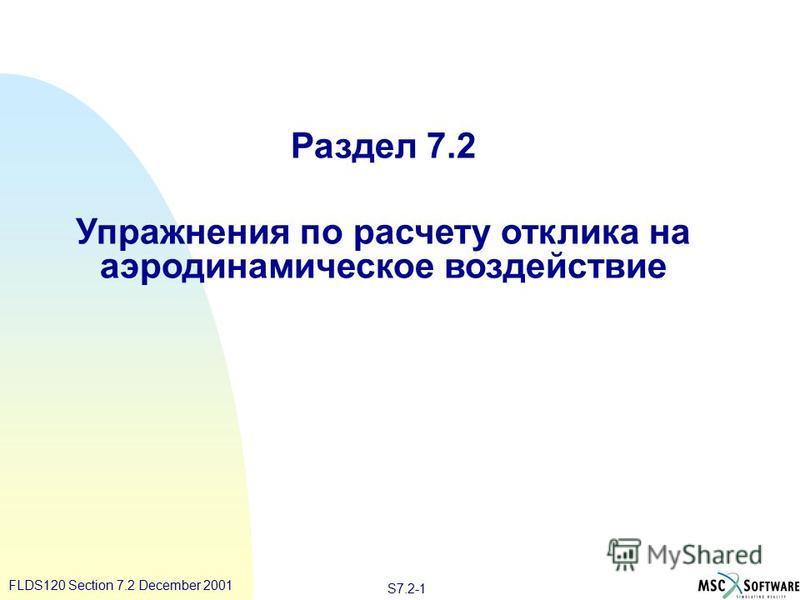 S7.2-1 FLDS120 Section 7.2 December 2001 Раздел 7.2 Упражнения по расчету отклика на аэродинамическое воздействие