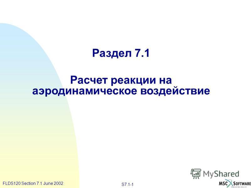 S7.1-1 FLDS120 Section 7.1 June 2002 Раздел 7.1 Расчет реакции на аэродинамическое воздействие