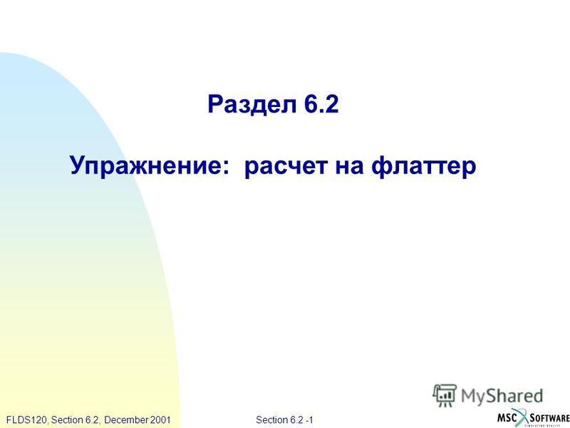 Section 6.2 -1FLDS120, Section 6.2, December 2001 Раздел 6.2 Упражнение: расчет на флаттер