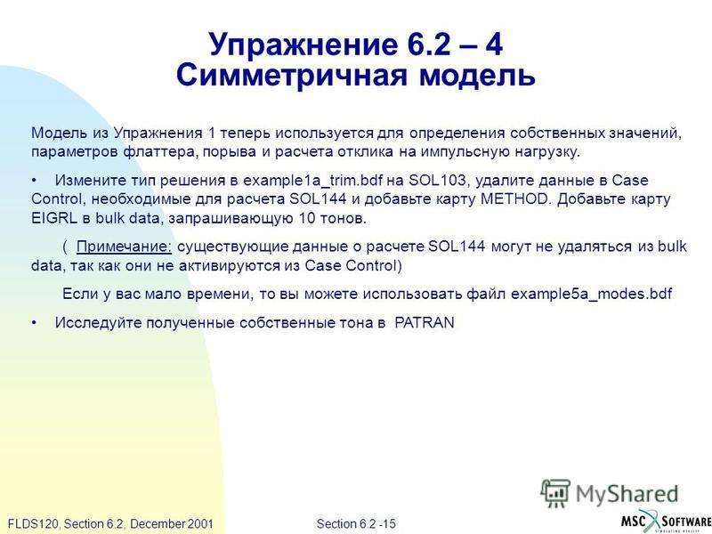 Section 6.2 -15FLDS120, Section 6.2, December 2001 Упражнение 6.2 – 4 Симметричная модель Модель из Упражнения 1 теперь используется для определения собственных значений, параметров флаттера, порыва и расчета отклика на импульсную нагрузку. Измените