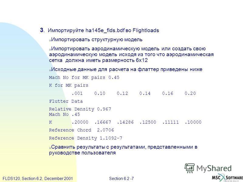 Section 6.2 -7FLDS120, Section 6.2, December 2001 3. Импортируйте ha145e_flds.bdf во Flightloads u Импортировать структурную модель u Импортировать аэродинамическую модель или создать свою аэродинамическую модель исходя из того что аэродинамическая с