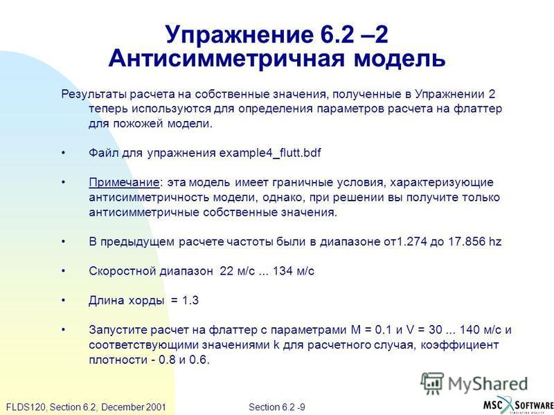 Section 6.2 -9FLDS120, Section 6.2, December 2001 Упражнение 6.2 –2 Антисимметриичная модель Результаты расчета на собственные значения, полученные в Упражнении 2 теперь используются для определения параметров расчета на флаттер для поножей модели. Ф