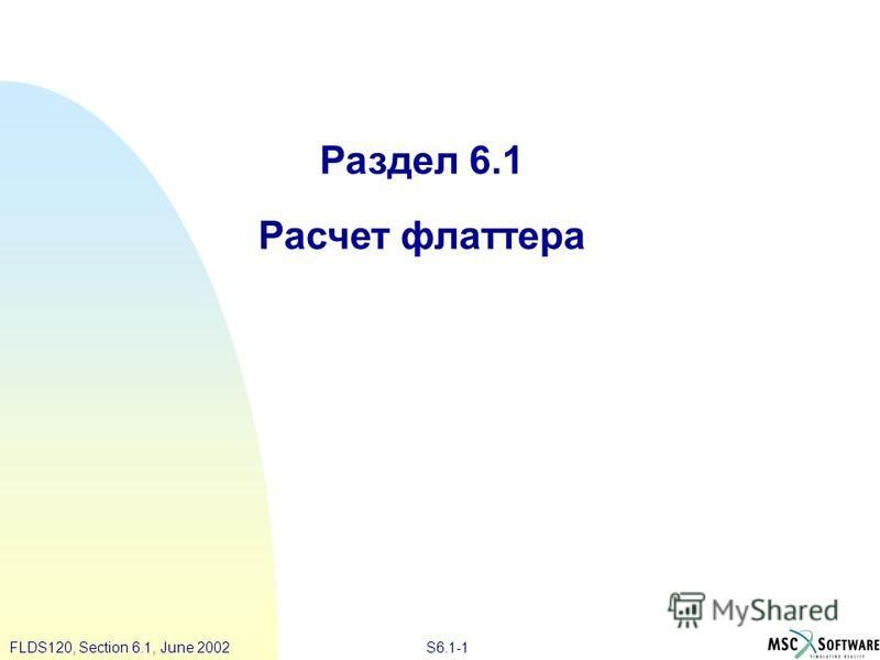 S6.1-1FLDS120, Section 6.1, June 2002 Раздел 6.1 Расчет флаттера