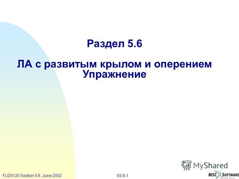 S5.6-1FLDS120 Section 5.6, June 2002 Раздел 5.6 ЛА с развитым крылом и оперением Упражнение
