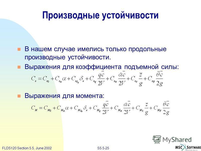 S5.5-25FLDS120 Section 5.5, June 2002 Производные устойчивости В нашем случае имелись только продольные производные устойчивости. Выражения для коэффициента подъемной силы: Выражения для момента: