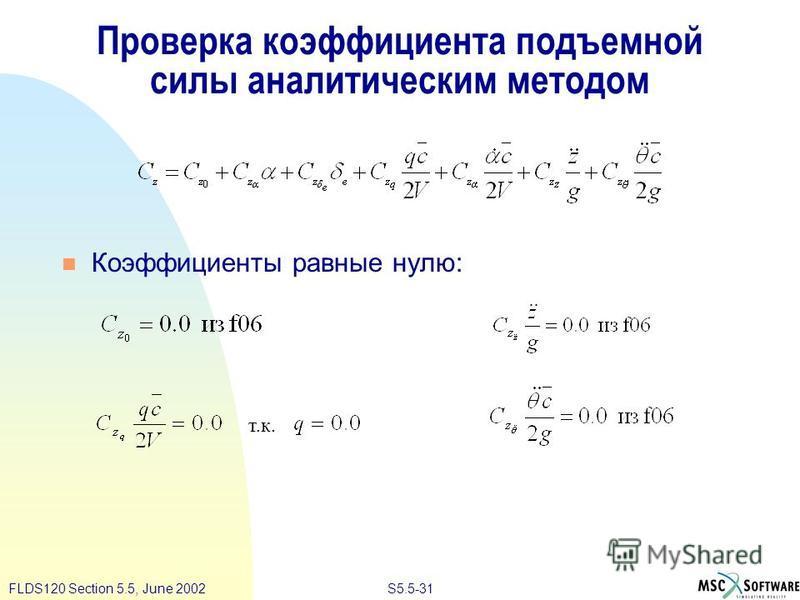 S5.5-31FLDS120 Section 5.5, June 2002 Коэффициенты равные нулю: Проверка коэффициента подъемной силы аналитическим методом т.к.