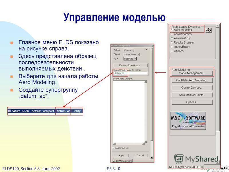 S5.3-19FLDS120, Section 5.3, June 2002 Управление моделью Главное меню FLDS показано на рисунке справа. Здесь представлена образец последовательности выполняемых действий. Выберите для начала работы, Aero Modeling. Создайте супер группу datum_ac.