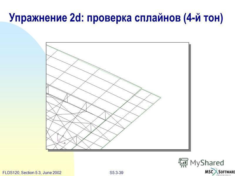 S5.3-39FLDS120, Section 5.3, June 2002 Упражнение 2d: проверка сплайнов (4-й тон)