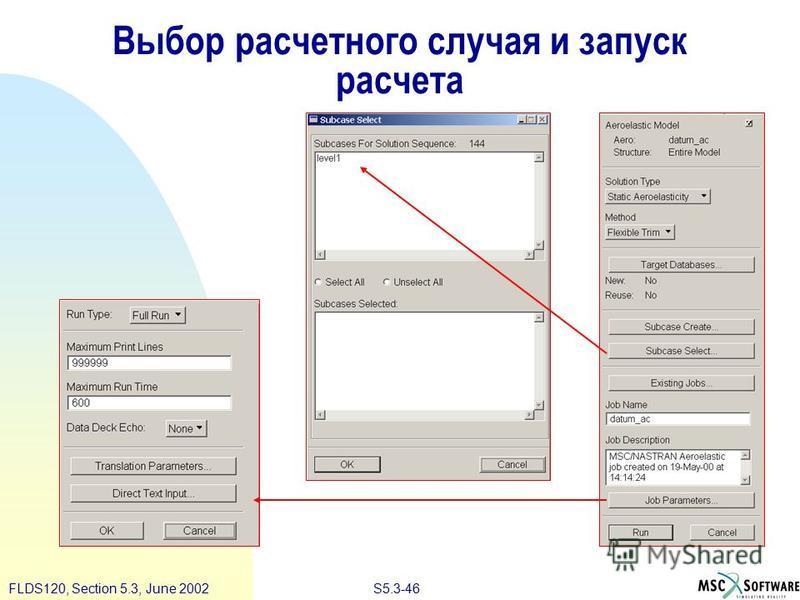 S5.3-46FLDS120, Section 5.3, June 2002 Выбор расчетного случая и запуск расчета