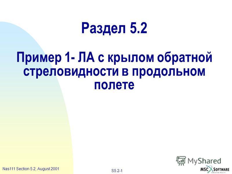 Раздел 5.2 Пример 1- ЛА с крылом обратной стреловидности в продольном полете S5.2-1 Nas111 Section 5.2, August 2001