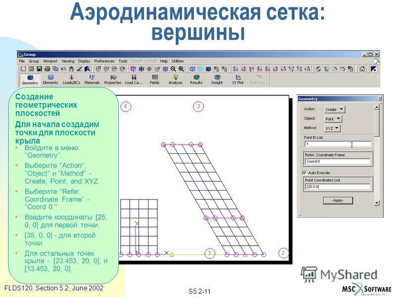 S5.2-11 FLDS120, Section 5.2, June 2002 Создание геометрических плоскостей Для начала создадим точки для плоскости крыла Войдите в меню Geometry. Выберите Action, Object и Method - Create, Point, and XYZ. Выберите Refer. Coordinate Frame - Coord 0. В